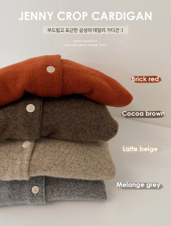 [made by m.i.s] jenny 크롭 캐시가디건 -wool 80 / cashmere 10